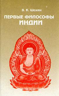 Шохин В. К.: Первые философы Индии