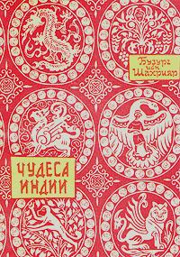 Бузург ибн Шахрияр: Чудеса Индии