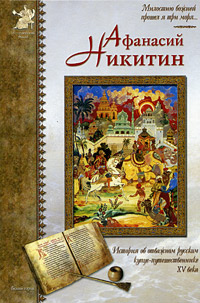 Мурашова Катерина: Афанасий Никитин