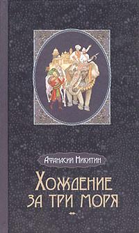 Никитин Афанасий: Хождение за три моря. 1466-1472