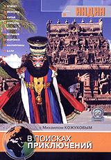 Кожухов Михаил: В поисках приключений: Индия