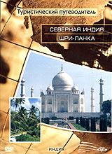 Туристический путеводитель: Северная Индия. Шри-Ланка (DVD)