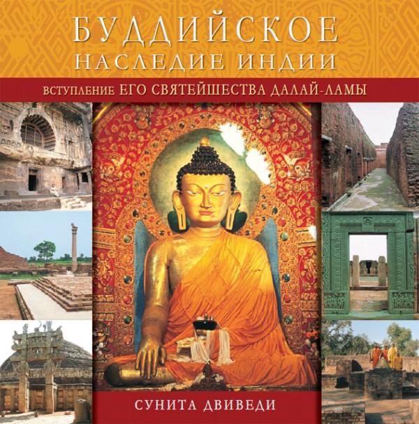 Буддийское наследие Индии