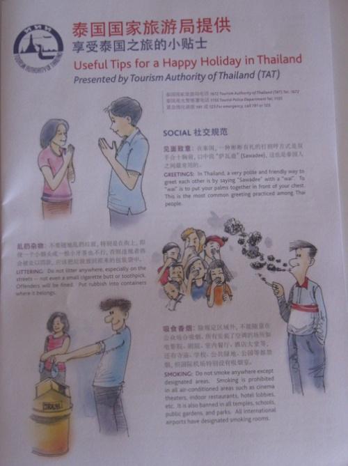 Памятка для китайских туристов.