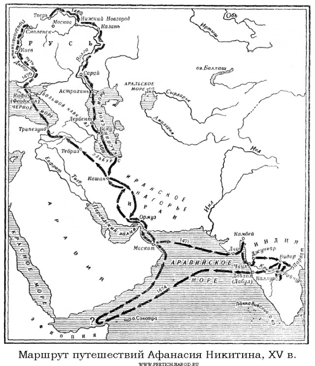 Реальный маршрут путешествия Афанасия Никитина