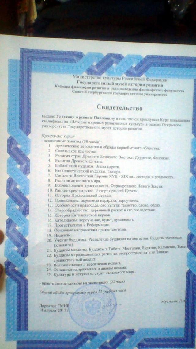 Курсы повышения квалификации по религиоведению.