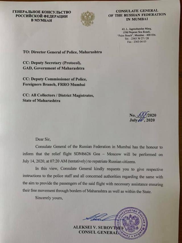 Письмо Генконсульства властям Махараштры