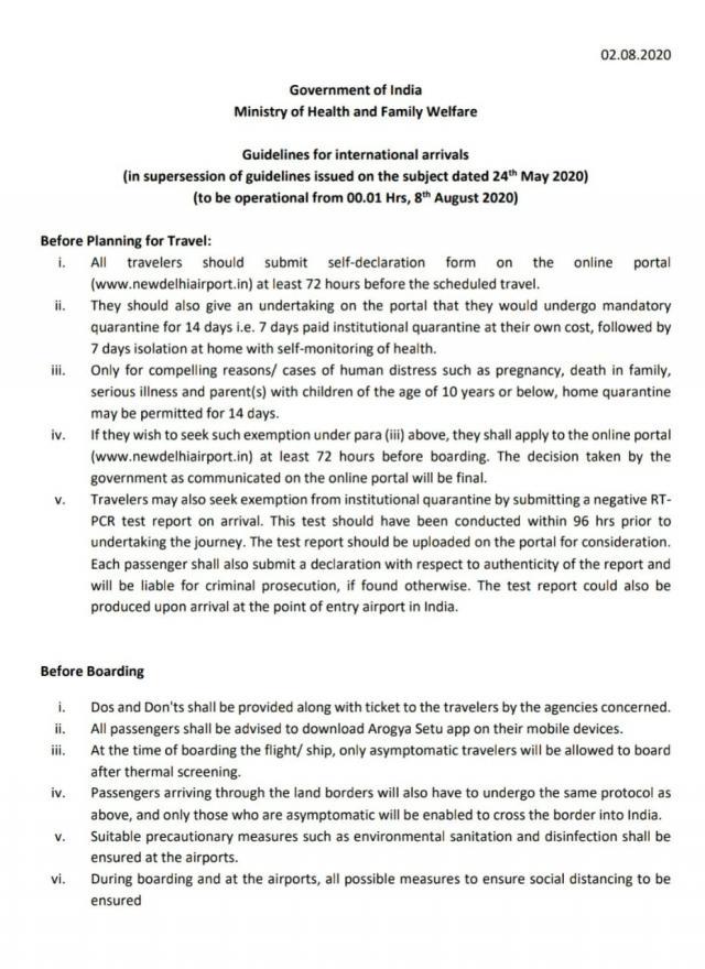 Документ от правительства Индии 1
