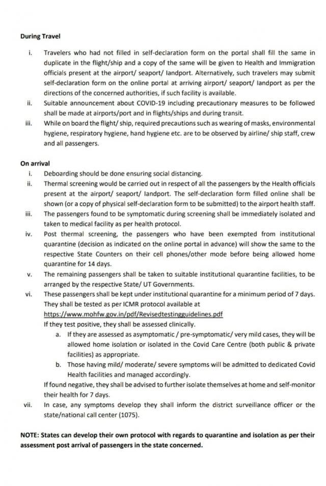 Документ от правительства Индии 2