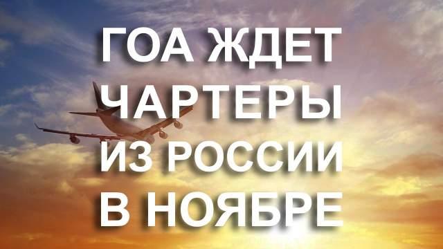 Гоа ждет чартеры из России
