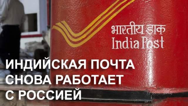 Почта Индии снова работает с Россией