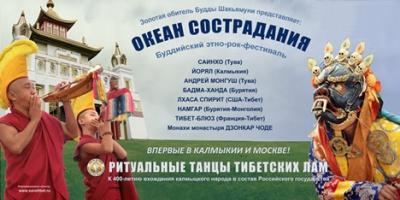 «Океан сострадания» в Москве