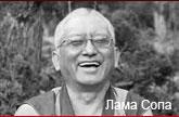 http://www.aryadeva.spb.ru/guru/lamazopa/