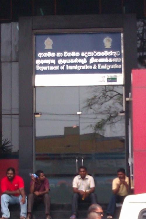Иммиграционный центр